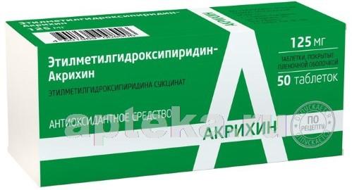 Купить ЭТИЛМЕТИЛГИДРОКСИПИРИДИН-АКРИХИН 0,125 N50 ТАБЛ П/ПЛЕН/ОБОЛОЧ цена