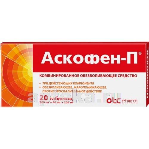 Купить АСКОФЕН-П N20 ТАБЛ цена