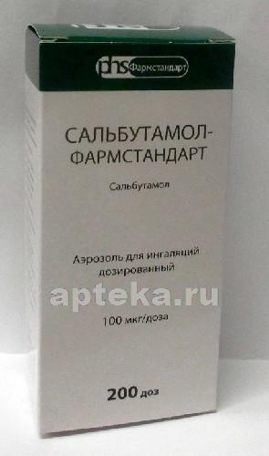 Купить САЛЬБУТАМОЛ-ФАРМСТАНДАРТ 100МКГ/ДОЗА 200ДОЗ АЭРОЗ Д/ИНГ ДОЗИР цена
