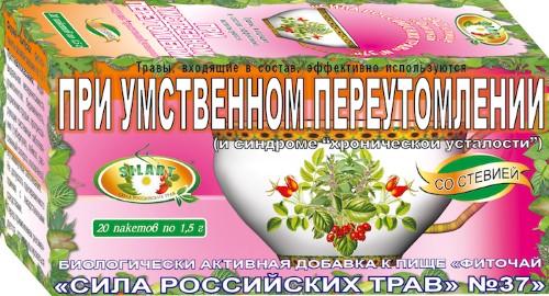 Купить ФИТОЧАЙ СИЛА РОССИЙСКИХ ТРАВ N37 ПРИ УМСТВЕННОМ ПЕРЕУТОМЛЕНИИ 1,5 N20 Ф/ПАК цена