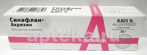 Купить Синафлан-акрихин 0,025% 10,0 мазь цена