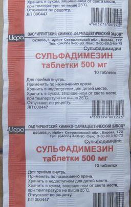 Купить СУЛЬФАДИМЕЗИН 0,5 N10 ТАБЛ цена