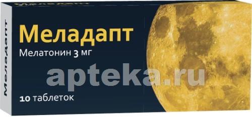 Купить МЕЛАДАПТ 0,003 N10 ТАБЛ П/ПЛЕН/ОБОЛОЧ цена