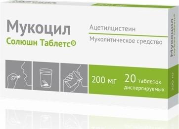 Купить Мукоцил солюшн таблетс цена
