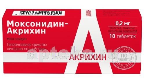Купить МОКСОНИДИН-АКРИХИН 0,2МГ N10 ТАБЛ П/ПЛЕН/ОБОЛОЧ цена