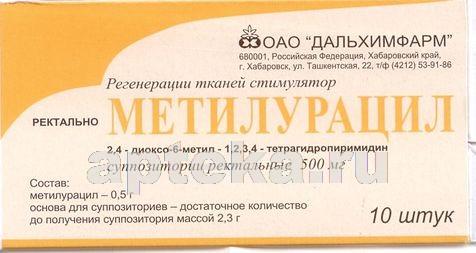 Купить Метилурацил цена