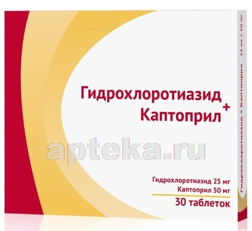Купить ГИДРОХЛОРОТИАЗИД+КАПТОПРИЛ 0,025+0,05 N30 ТАБЛ цена