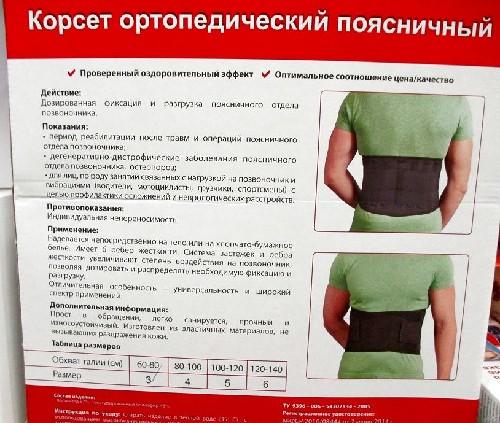 Купить Корсет ортопедический поясничный комф-орт к-608 цена