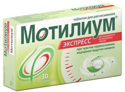 Купить Мотилиум экспресс цена