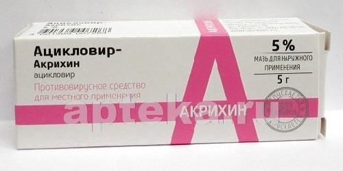 Купить Ацикловир-акрихин мазь цена
