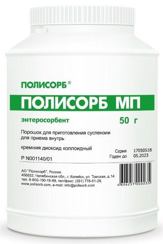 Купить ПОЛИСОРБ МП 50,0 ПОР Д/СУСП цена