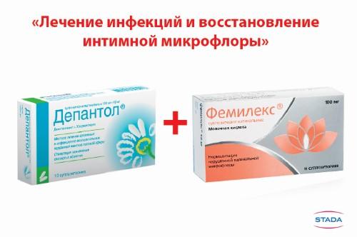 Купить Набор Лечение инфекций и восстановление интимной микрофлоры - по специальной цене цена