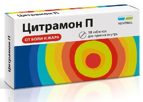 Купить ЦИТРАМОН П N10 ТАБЛ ИНД/УП /ОБНОВЛЕНИЕ/ цена