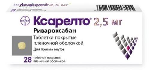 КСАРЕЛТО 0,0025 N28 ТАБЛ П/ПЛЕН/ОБОЛОЧ - цена 1744 руб., купить в интернет аптеке в Москве КСАРЕЛТО 0,0025 N28 ТАБЛ П/ПЛЕН/ОБОЛОЧ, инструкция по применению
