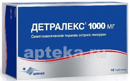 Купить Детралекс таблетки цена