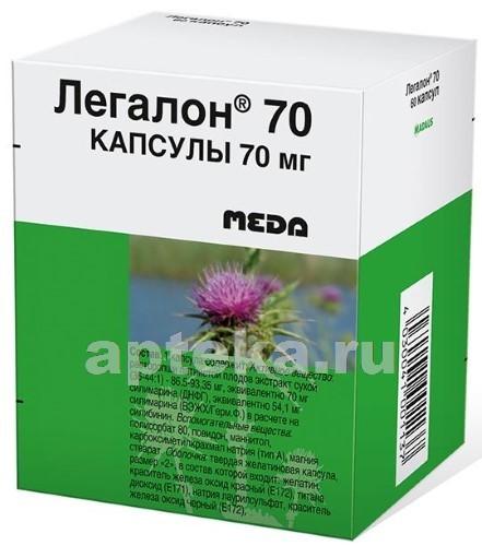 ЛЕГАЛОН 70 0,07 N60 КАПС - цена 540 руб., купить в интернет аптеке в Москве ЛЕГАЛОН 70 0,07 N60 КАПС, инструкция по применению