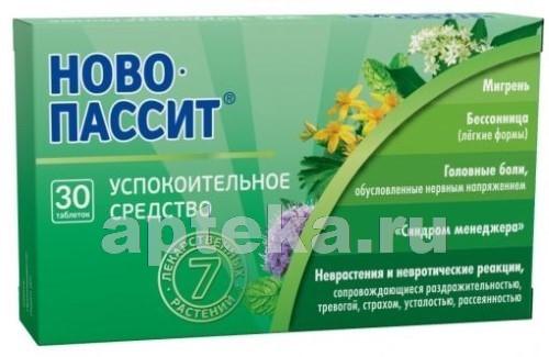 Купить НОВО-ПАССИТ N30 ТАБЛ П/ПЛЕН/ОБОЛОЧ цена