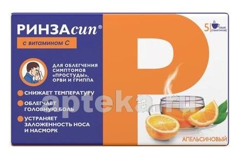 Купить Ринзасип апельсин/вит с цена