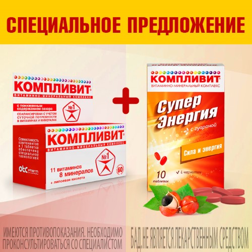 Купить Набор Усиленная поддержка иммунитета и тонуса  - по выгодной цене (Компливит с пониж. содержанием сахара N60 + Компливит СуперЭн цена