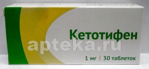 Купить Кетотифен цена