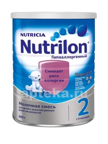 Купить Набор из 6-ти уп смеси Nutrilon-2 гипоаллергенный 800гр по цене 5-ти цена