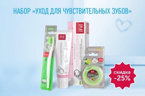 Купить Набор «SPLAT С зубной нитью №2» цена
