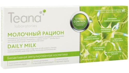Купить TEANA STRESS CONTROL НЕЙРОАКТИВНАЯ СЫВОРОТКА МОЛОЧНЫЙ РАЦИОН 2МЛ N10 цена