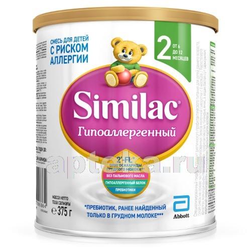 Гипоаллергенный 2 смесь сухая для детей от 6 до 12 мес