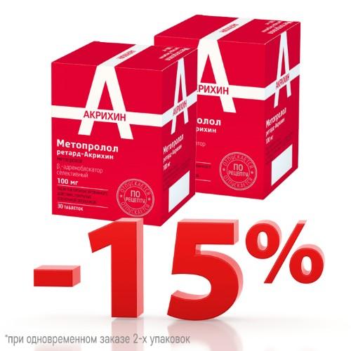 Купить НАБОР МЕТОПРОЛОЛ РЕТАРД-АКРИХИН 0,1 N30 ТАБЛ ПРОЛОНГ П/ПЛЕН/ОБОЛОЧ закажи 2 со скидкой 15% цена