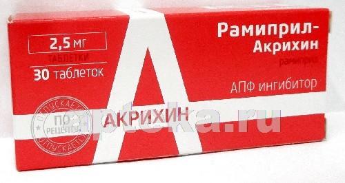 Купить Рамиприл-акрихин 0,0025 n30 табл цена