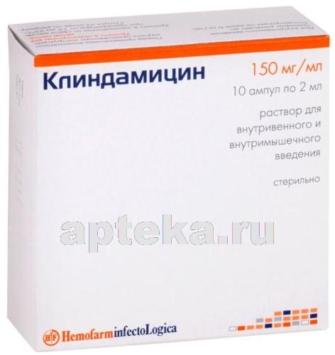 Купить Клиндамицин цена