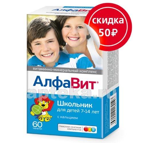 Купить АЛФАВИТ ШКОЛЬНИК N60 ТАБЛ цена