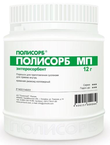 Купить ПОЛИСОРБ МП 12,0 ПОР Д/СУСП цена