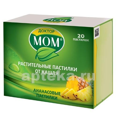 Купить ДОКТОР МОМ N20 ПАСТИЛКИ /АНАНАС/ цена