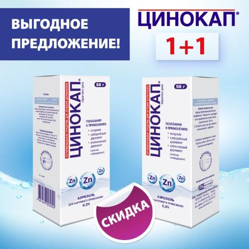 Купить Набор Выгодное предложение на средство для лечения себорейного псориаза (Цинокап аэрозоль - 2 уп.) цена
