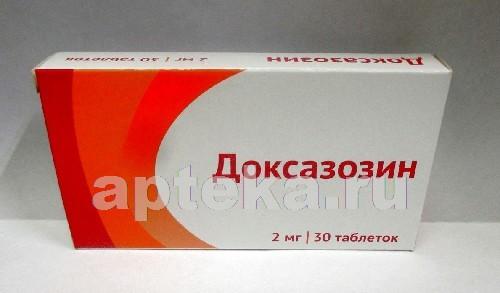 Купить Доксазозин цена