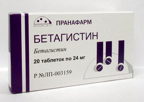 Купить Бетагистин цена