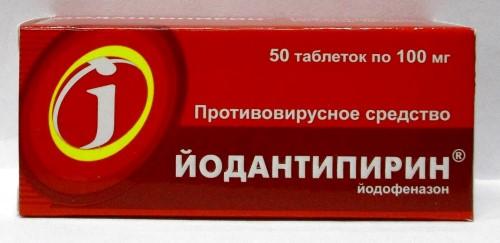 Купить ЙОДАНТИПИРИН 0,1 N50 ТАБЛ цена