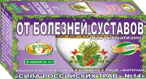 Купить ФИТОЧАЙ СИЛА РОССИЙСКИХ ТРАВ N14 ОТ БОЛЕЗНЕЙ СУСТАВОВ 1,5 N20 Ф/ПАК цена