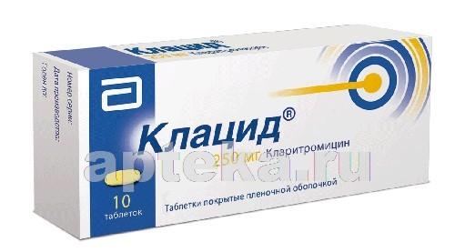 Купить КЛАЦИД 0,25 N10 ТАБЛ П/ПЛЕН/ОБОЛОЧ цена