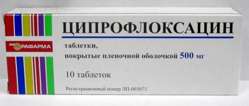 Купить ЦИПРОФЛОКСАЦИН 0,5 N10 ТАБЛ П/ПЛЕН/ОБОЛОЧ/РАФАРМА цена