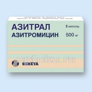 Купить АЗИТРАЛ 0,5 N3 КАПС цена