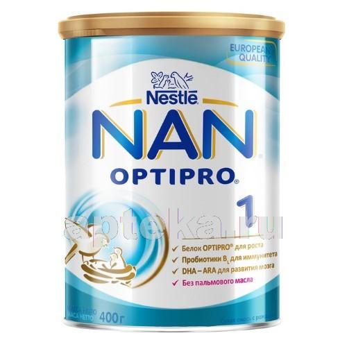 Купить NAN 1 OPTIPRO СМЕСЬ СУХАЯ ДЛЯ ДЕТЕЙ С РОЖДЕНИЯ 400,0 цена
