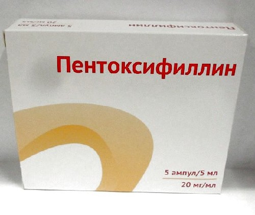 Купить Пентоксифиллин цена