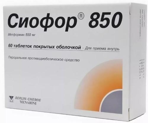 Купить Сиофор 850 цена
