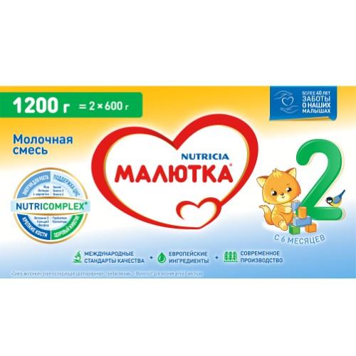 Купить МАЛЮТКА 2 СМЕСЬ СУХАЯ МОЛОЧНАЯ 1200,0 цена