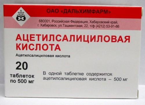 Купить Ацетилсалициловая кислота цена