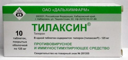 Купить ТИЛАКСИН 0,125 N10 ТАБЛ П/О цена
