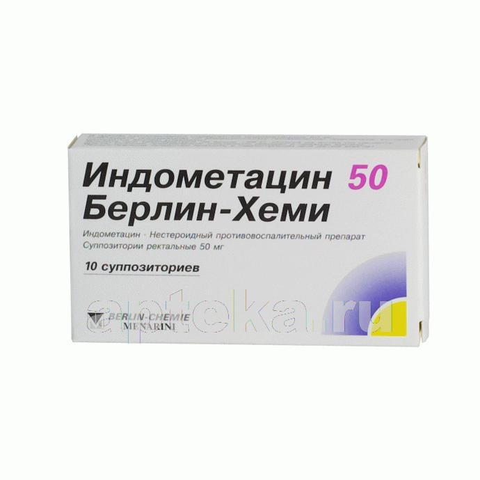 Купить Индометацин берлин-хеми цена
