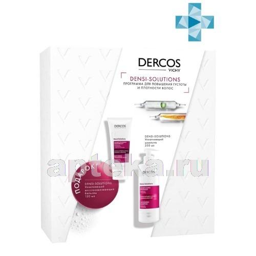 Купить Dercos densi-solutions цена